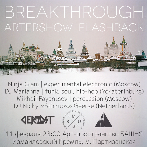 Афтепати Breackthrough Aftershow Flashback